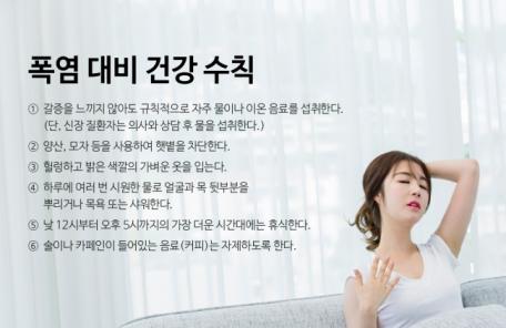 [김태열 기자의 생생건강] 짧은 장마 이후 찾아온 가마솥 폭염, '온열질환' 주의보