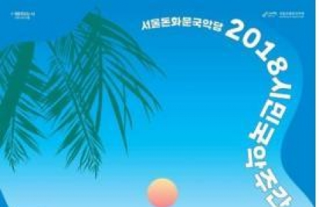 서울돈화문국악당, 20~29일 '시민국악주간'