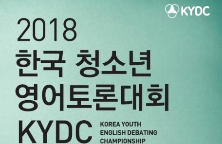KYDC 청소년 영어토론대회 8월 개최… 이달 23일까지 신청 모집