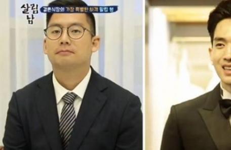 """'살림남2' 류필립 """"친형, 미나와 결혼 반대했었다"""""""