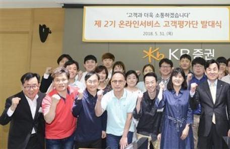 (반영 必) KB證, 고객의 목소리를 통해 금융소비자 보호활동 강화한다.