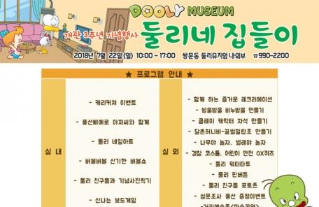 """도봉구 둘리뮤지엄 3주년…""""둘리네 집 놀러오세요"""""""