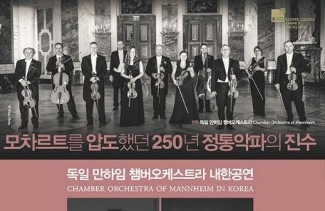 250년 정통악파의 진수, 獨만하임 챔버오케스트라 9월 첫 내한공연