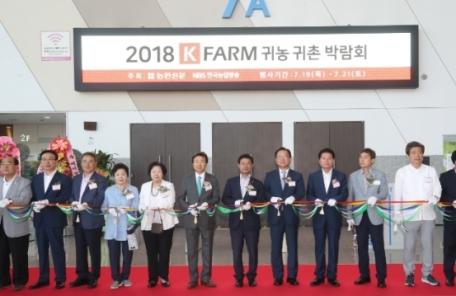 농협, '2018 K-FARM 귀농·귀촌박람회' 개최