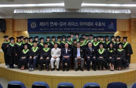 강서구ㆍ연세대, '리더 교육'로 지도자 양성한다