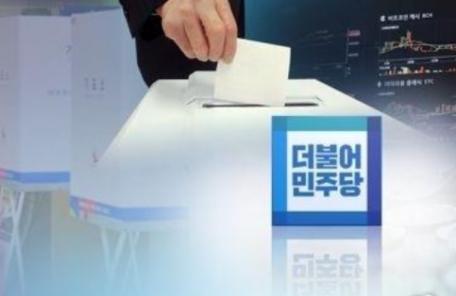 민주 당권 놓고 친문 후보간 경쟁
