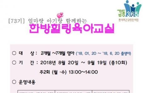 양주시, '엄마랑 아기랑 함께하는 한방힐링 육아교실' 참가자 모집