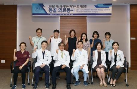 이화의료원, 몽골 의료 취약지에서 의료 봉사