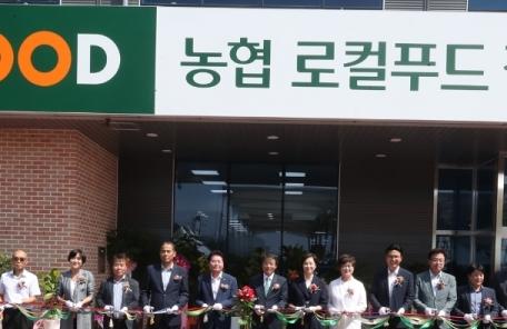 농협, 경기도 고양에 로컬푸드직매장 150호점 개장