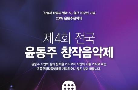 종로구, 윤동주 창작음악제·시화공모전 개최