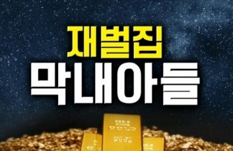 웹소설 '재벌집 막내아들' 드라마로 재탄생…안방서도 '대박'칠까