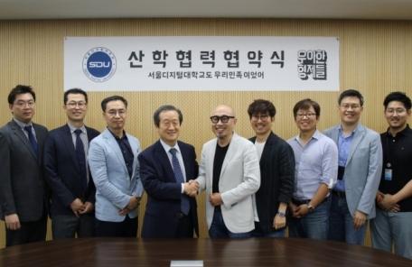 서울디지털대-우아한형제들, 산학협력…'꿈 장학금' 지원