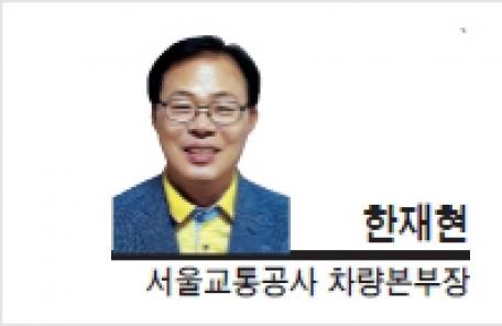 [헤럴드포럼-한재현 서울교통공사 차량본부장] 서울 지하철 무인운전 도입의 진실