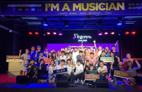 충남음악창작소, 지역뮤지션 발굴 프로젝트 'I'M A MUSICIAN' 오디션 개최