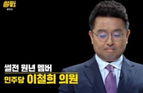 """4주 만에 돌아온 '썰전'…이철희 """"합류, 쉽지 않은 결정"""""""