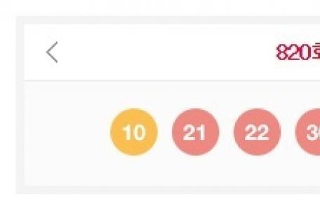로또 1등 당첨번호 '10, 21, 22, 30, 35, 42'…18일 추첨, 제820회