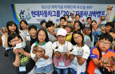 현대차그룹, 청소년 '자동차 과학캠프' 열어