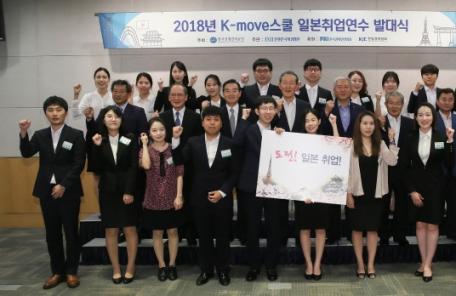전경련, '일본 취업연수 발대식'…서비스인재 양성