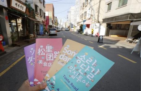 송파구, '송리단길' 맛집 지도 만들었다