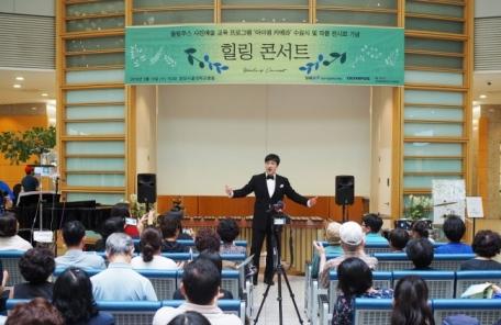 올림푸스한국, 분당서울대병원 환자 위한 '힐링콘서트' 진행