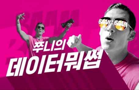 '와썹맨 쭈니형'의 LG유플러스 광고 '대박'