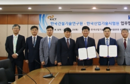한국산업기술시험원·한국건설기술연구원, 시험인증 역량강화 및 공동연구 상호협력