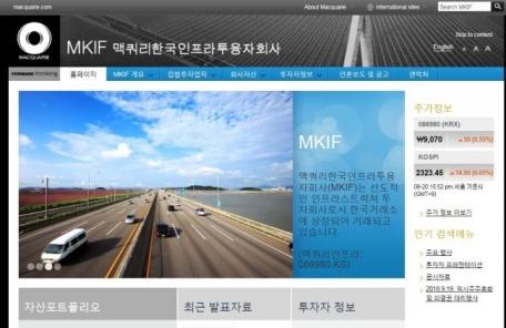 """맥쿼리인프라 운용사 변경 無…플랫폼 """"약속한 보수 인하 실행 요구"""""""