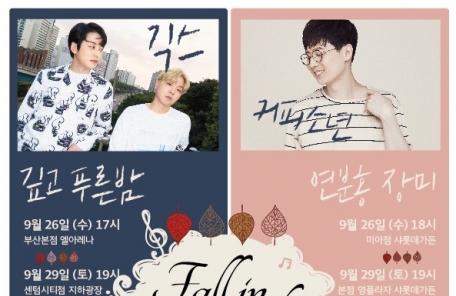 올 가을 트렌드 한자리에…롯데百, 'Fall in Color' 개최