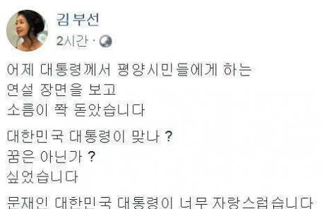 """김부선 """"안철수 찍은 내 손가락 콱 깨물고 싶다"""" 왜?"""