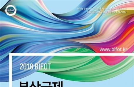 2018 부산국제신발섬유패션 전시회, 내달 4일 개막