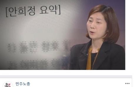"""'안희정 성폭력 피해 생존자'로 자신 소개한 김지은…""""평범한 일상으로 돌아가고 싶다"""""""