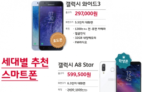 (土) 연휴 맞이 세대별 스마트폰 추천 제품은?