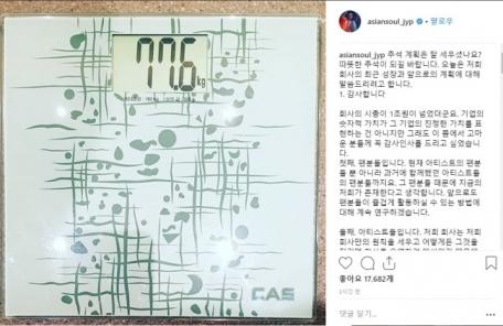 """박진영, 내년 1월 아빠 된다…""""실감이 안나고 상상이 안 돼"""""""