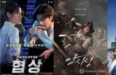 영화 '안시성' 23일 오전 100만 돌파…박스오피스 2~3위는 '명당' '협상'