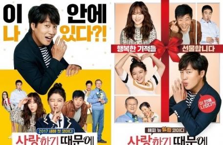 뒤늦은 조명 '사랑하기 때문에' 무슨 영화?…네 번 '몸 갈아타기'로 삶의 재미·감동 선사
