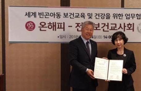 온해피-전국보건교사회, 업무협약 체결