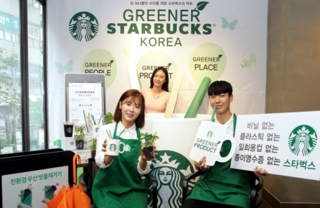 스타벅스, 길거리 1회용컵 전용 수거함 시범사업 전개