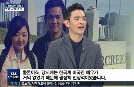 """존 조, 김윤진과 대학 일화 """"귀찮게 따라다녔다"""""""