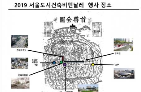 (온 1100) '제2회 서울도시건축비엔날레' 내년 9~11월 개최…'집합도시' 주제