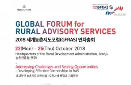 농촌진흥청, '세계농촌지도포럼' 한국서 처음 개최