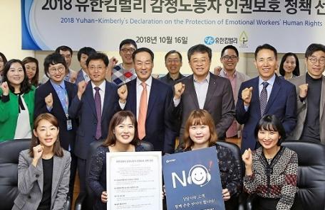 """유한킴벌리 """"고객응대 근로자에게 업무중단권 준다"""""""
