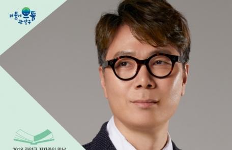 관악구, '김영하와 함께하는 저자와의 만남'