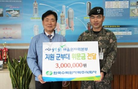 새울원자력본부, 육군 7765부대 1대대에 위문금 전달