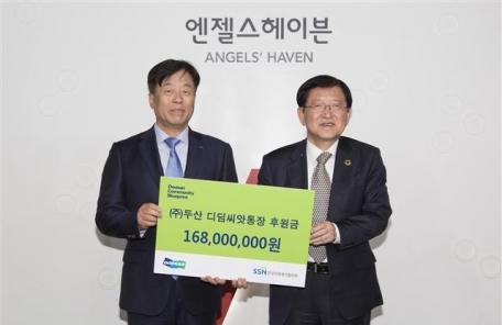 ㈜두산 임직원, 아동 350명에 자립지원금 1억6800만원 후원-copy(o)1