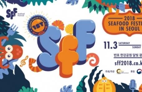 '제 1회 2018 Seafood Festival', 내달 3~4일 반포한강공원서 개최