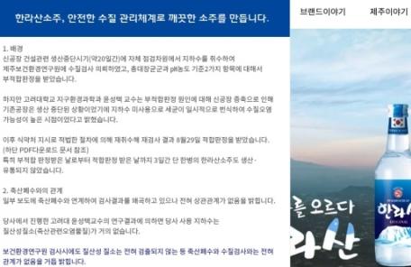 """'대장균 논란' 한라소주 """"지하수 재검사 적합판정…축산폐수와 부관"""""""