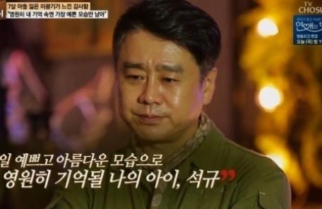 """마이웨이 이광기 """"아들, 천사가 됐길…죄짓는 느낌이었다"""""""