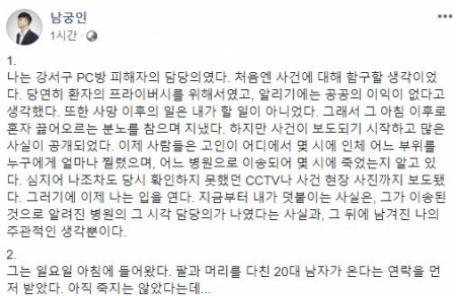 """'강서구 PC방살인' 담담의사 충격고백…""""피해자 얼굴에 칼자국 32개"""""""