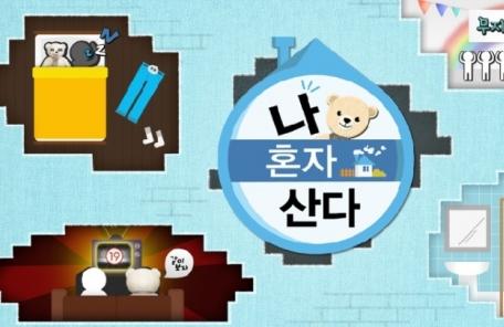 """'나 혼자 산다' 애청자들 """"짜증나요""""… MBC 지각 결방 공고 '원성'"""