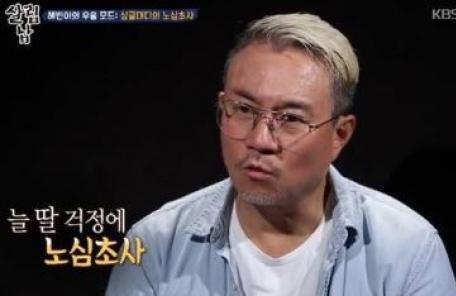 """쿨 김성수, 당혹감 표현…""""실검 1위 난 줄 알고 깜짝"""""""